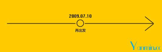 2009.07.10,再出发...